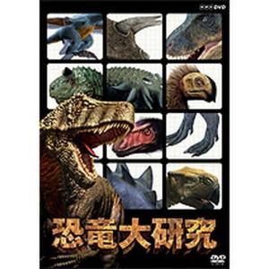 恐竜大研究 【NHK DVD公式】|nhkgoods