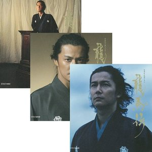 大河ドラマ 龍馬伝 DVD全4巻セット【NHK DVD公式】|nhkgoods