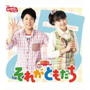 CD NHKおかあさんといっしょ 最新ベスト それがともだち|nhkgoods