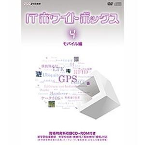ITホワイトボックス Vol.4 モバイル編
