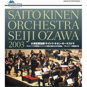 小澤征爾指揮 サイトウ・キネン・オーケストラ 2003|NHKスクエア