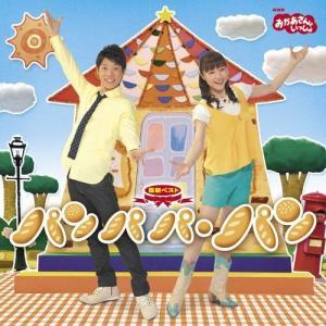 CD NHKおかあさんといっしょ 最新ベスト パンパパ・パン