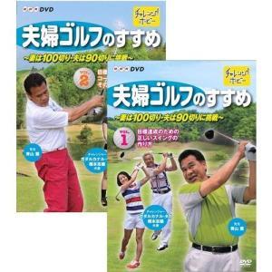 夫婦ゴルフのすすめ 〜妻は100切り・夫は90切りに挑戦〜 全2枚【NHK DVD公式】