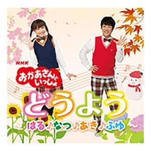 CD NHKおかあさんといっしょのどうよう〜はる・なつ・あき・ふゆ〜