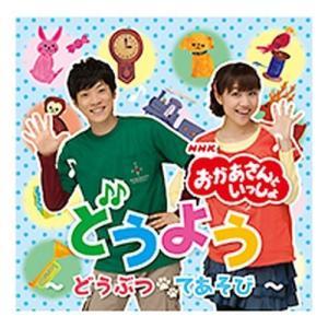 CD NHKおかあさんといっしょのどうよう〜どうぶつ・てあそび〜