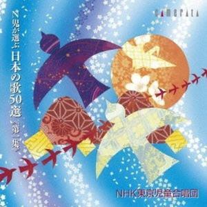 N児が選ぶ 日本の歌 50選《第一集》