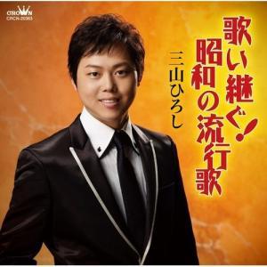 CD 歌い継ぐ!昭和の流行歌 I/三山ひろし