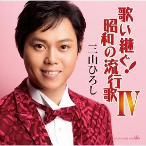 CD 歌い継ぐ!昭和の流行歌 IV/三山ひろし