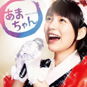 CD 連続テレビ小説 あまちゃん オリジナルサウンドトラック2|nhkgoods