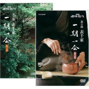 NHK趣味悠々 茶の湯 表千家 一期一会 全2巻【NHK DVD公式】