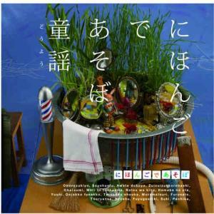 CD にほんごであそぼ 童謡(どうよう) CD