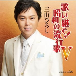 CD 歌い継ぐ!昭和の流行歌 V/三山ひろし CD|NHKスクエア