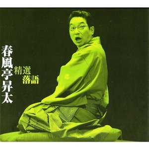 精選落語 春風亭昇太 CD3枚+DVD1枚セット CD|nhkgoods