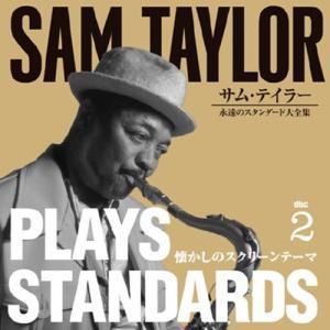 サム・テイラー 永遠のスタンダード大全集 CD-BOX 全6枚セット CD|nhkgoods|03