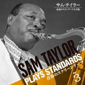 サム・テイラー 永遠のスタンダード大全集 CD-BOX 全6枚セット CD|nhkgoods|04