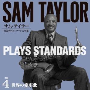 サム・テイラー 永遠のスタンダード大全集 CD-BOX 全6枚セット CD|nhkgoods|05