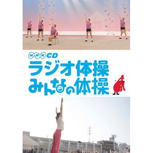 NHKCD ラジオ体操 みんなの体操 CD