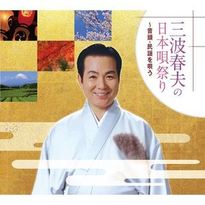 CD 三波春夫の日本唄祭り CD-BOX 全4枚セット CD|NHKスクエア
