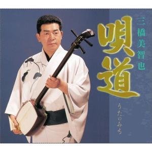 三橋美智也 唄道 CD-BOX 全5枚セット|NHKスクエア