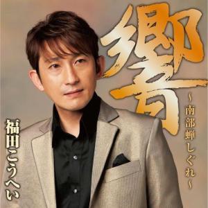 CD 福田こうへい 「響」 〜南部蝉しぐれ〜|NHKスクエア