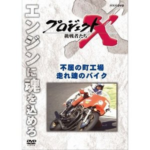 新価格版 プロジェクトX 挑戦者たち 不屈の町工場・走れ 魂のバイク 【NHK DVD公式】 nhkgoods