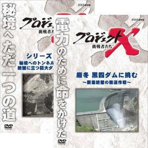 プロジェクトX 黒四ダム DVD 全2巻セット【NHK DVD公式】 nhkgoods