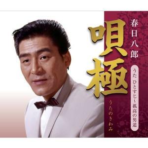 春日八郎 唄極(うたのきわみ) うた ひとすじ〜孤高の男道 CD-BOX 全5枚セット