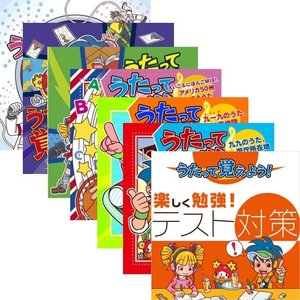 うたって覚えようテスト対策 CD 7枚組【NHK DVD公式】 - www.abq.edu ...