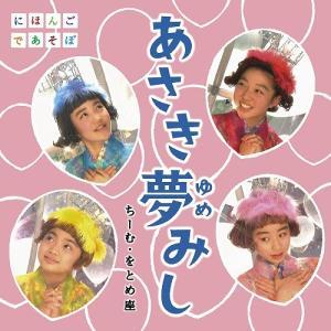 NHK にほんごであそぼ「あさき夢みし」