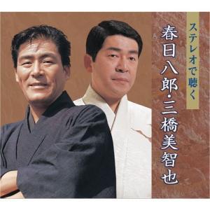 ステレオで聴く春日八郎・三橋美智也CD-BOX全5枚セット