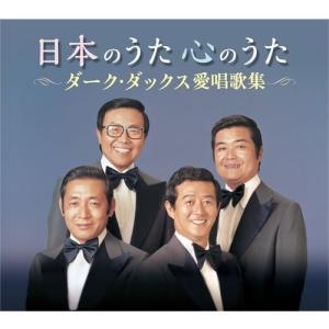 日本のうた心のうたダーク・ダックス愛唱歌集CD-BOX全5枚セット