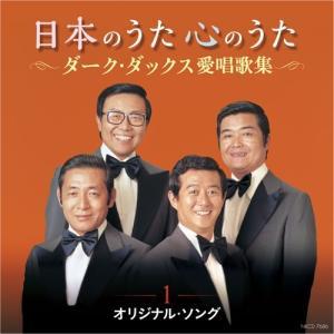 日本のうた 心のうた ダーク・ダックス愛唱歌集 CD-BOX 全5枚セット|nhkgoods|02