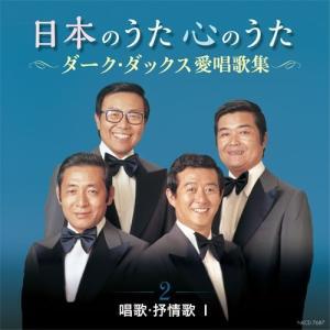 日本のうた 心のうた ダーク・ダックス愛唱歌集 CD-BOX 全5枚セット|nhkgoods|03