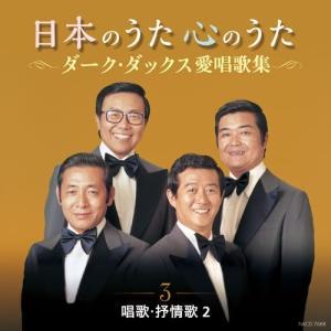 日本のうた 心のうた ダーク・ダックス愛唱歌集 CD-BOX 全5枚セット|nhkgoods|04
