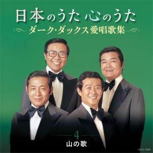 日本のうた 心のうた ダーク・ダックス愛唱歌集 CD-BOX 全5枚セット|nhkgoods|05