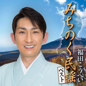 CD 福田こうへい みちのく民謡ベスト|nhkgoods