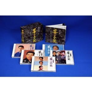 昭和演歌 華の三人衆 三橋美智也・春日八郎・村田英雄 CD-BOX 全5枚組|NHKスクエア