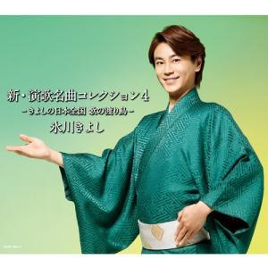 氷川きよし 新・演歌名曲コレクション4 -きよしの日本全国 歌の渡り鳥- Aタイプ|NHKスクエア