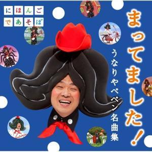 NHK にほんごであそぼ「まってました!」〜うなりやベベン 名曲集〜 CD全2枚セット|nhkgoods