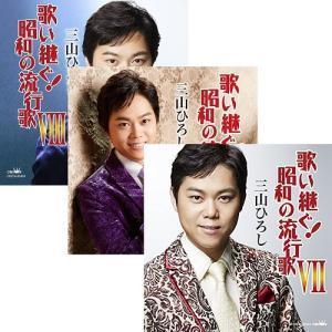 CD 歌い継ぐ!昭和の流行歌 全8枚セット/三山ひろし