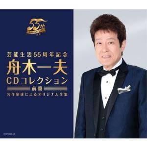 福田こうへい CD全5枚セット
