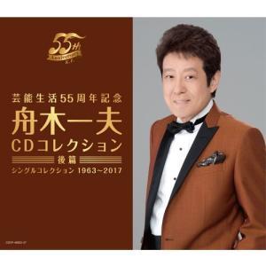 芸能生活55周年記念 舟木一夫CDコレクション 後篇