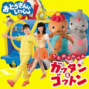NHK BSプレミアムで放送中の人気番組「おとうさんといっしょ」最新アルバム! 「もうちょっと!」「...