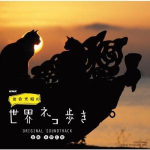 NHK 岩合光昭の世界ネコ歩き ORIGINAL SOUNDTRACK nhkgoods