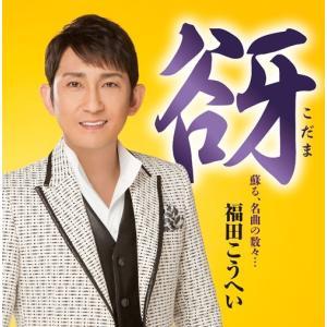福田こうへい 谺〜こだま〜|nhkgoods