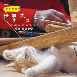NHK 岩合光昭の世界ネコ歩き ORIGINAL SOUNDTRACK 2
