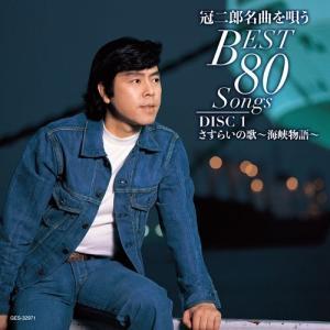 冠二郎名曲を唄う BEST80 Songs CD-BOX 全5枚|nhkgoods|02