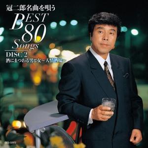 冠二郎名曲を唄う BEST80 Songs CD-BOX 全5枚|nhkgoods|03
