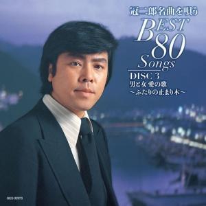 冠二郎名曲を唄う BEST80 Songs CD-BOX 全5枚|nhkgoods|04