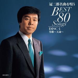 冠二郎名曲を唄う BEST80 Songs CD-BOX 全5枚|nhkgoods|05